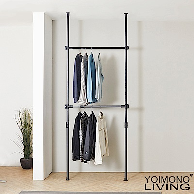 YOIMONO LIVING「工業風尚」頂天立地雙層衣架