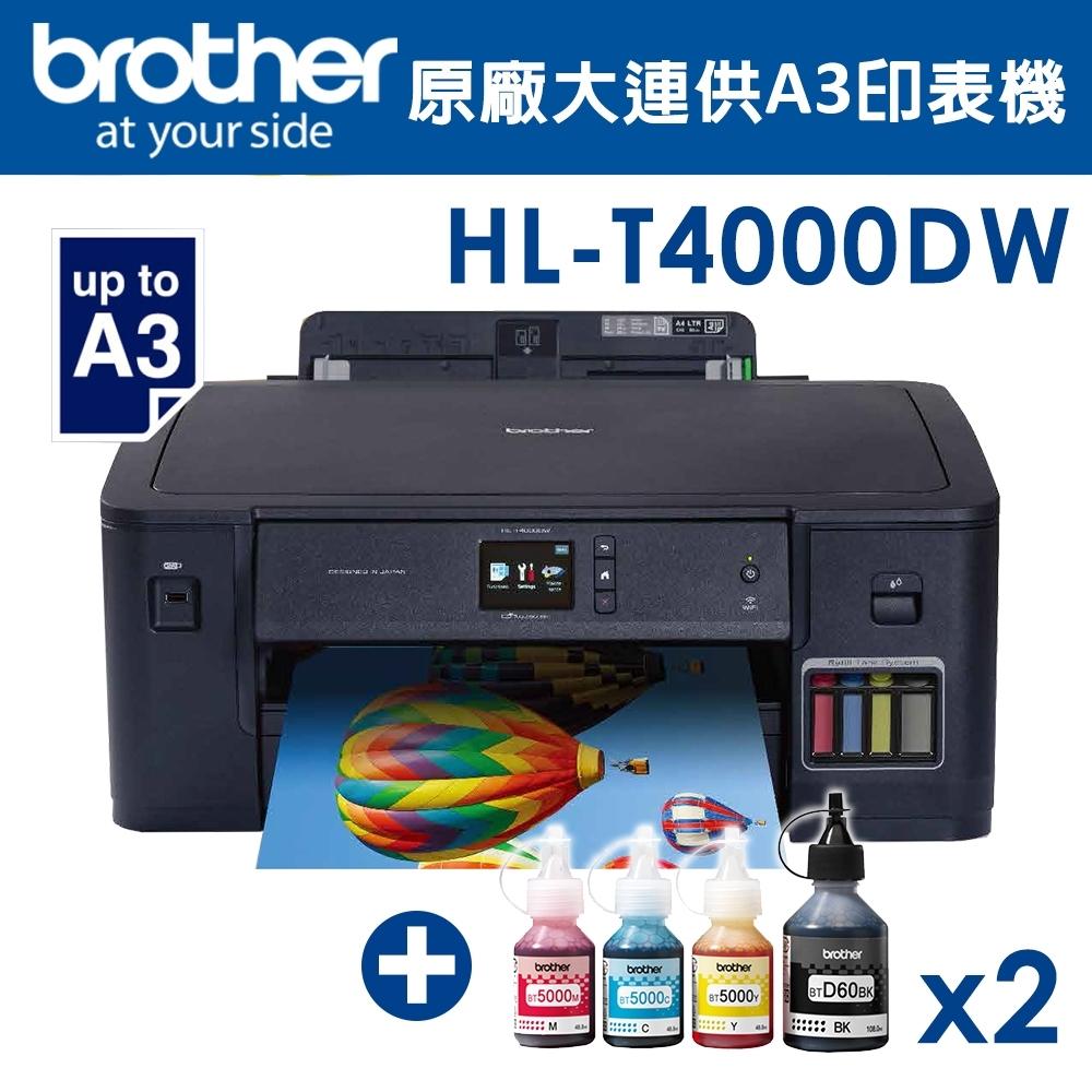【墨水5折】Brother HL-T4000DW原廠大連供A3印表機+BTD60BK+BT5000C/M/Y墨水組(2組)