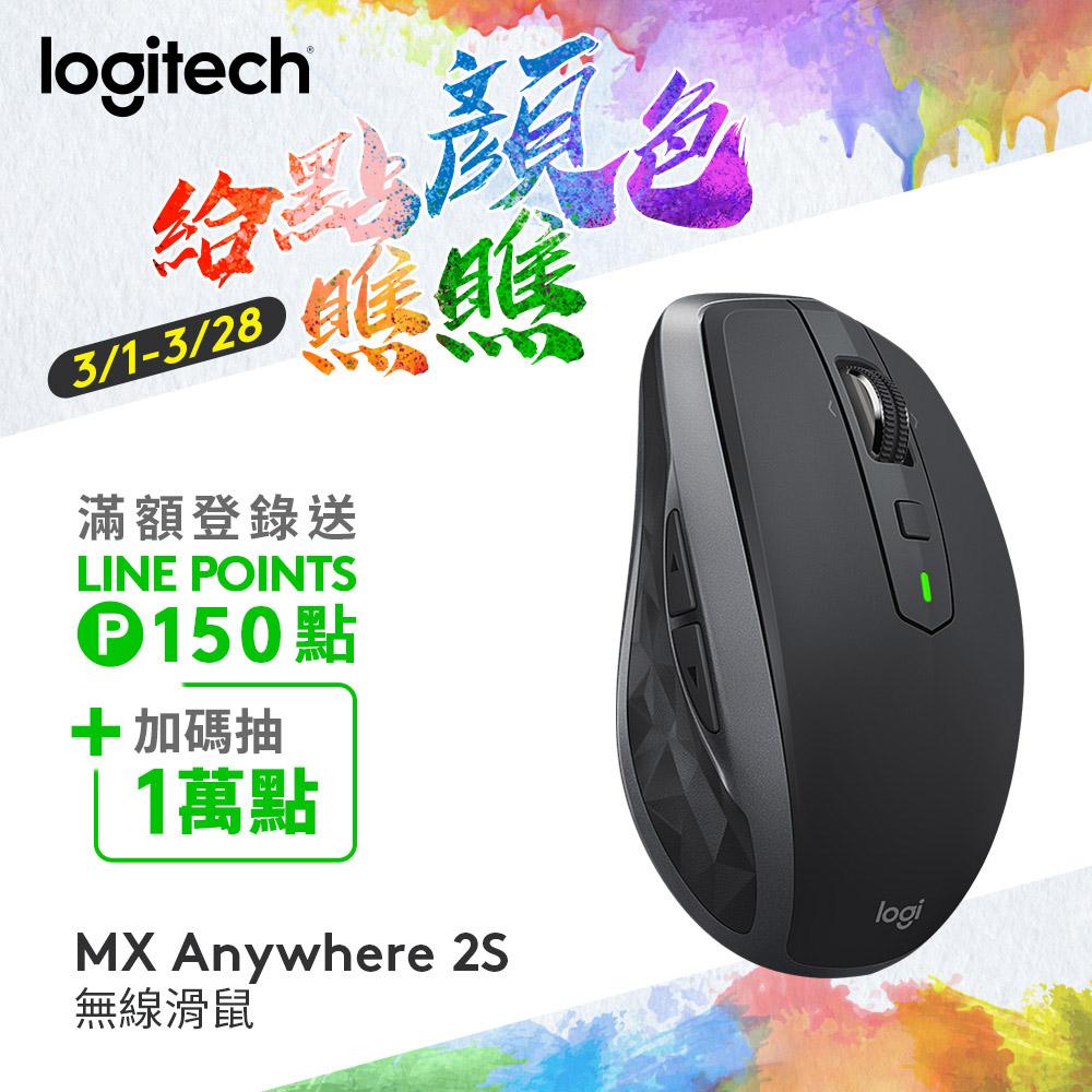 羅技 MX Anywhere 2S 無線滑鼠-黑色