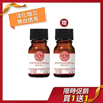 (買一送一)TUNEMAKERS日本亮白抗老原液 菸鹼醯胺10ml
