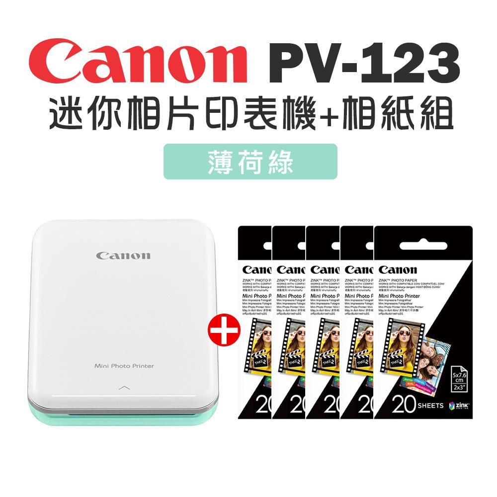 Canon PV-123 迷你相片印表機(薄荷綠)+ZINK 2x3相片紙5包(100張)