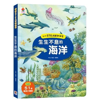 【双美】我的STEAM翻翻書:生生不息的海洋(內含7個場景+51個翻頁小機關)