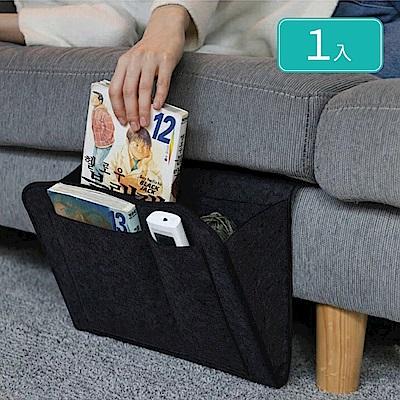 【家適帝】極簡風-床沙發側邊收納袋 1入