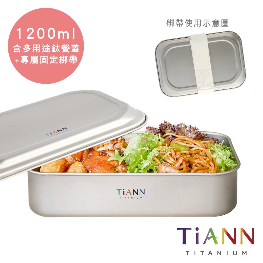 TiANN 鈦安純鈦餐具 1.2L 多功能日式便當盒/保鮮盒/料理盒 附多功能鈦烤盤/餐盤/鈦蓋+固定綁帶 (快)