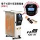 北方 9片 電子恆溫葉片式電暖器 NAE-09 product thumbnail 1