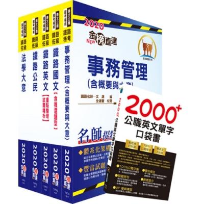 2020年【最新版本】鐵路特考佐級(事務管理)套書(贈英文單字書、題庫網帳號、雲端課程)