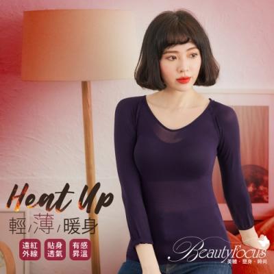 BeautyFocus 遠紅外線輕薄暖隱形內搭衣(深紫)