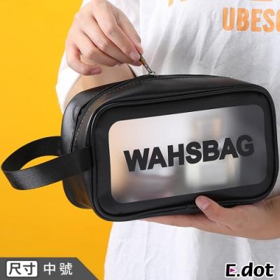 E.dot 透明防水旅行運動收納袋化妝包-中號(二色可選)
