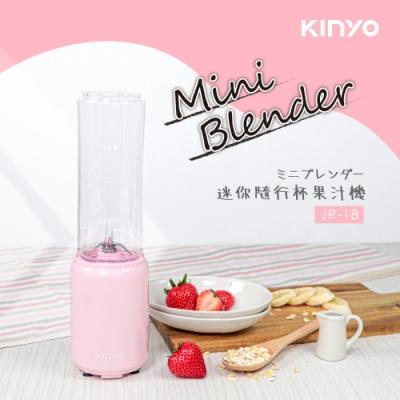 KINYO迷你隨行杯果汁機JR18