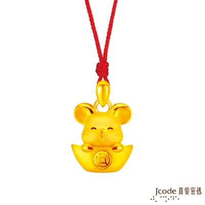 J code真愛密碼 旺財鼠黃金墜子-立體硬金款 送項鍊