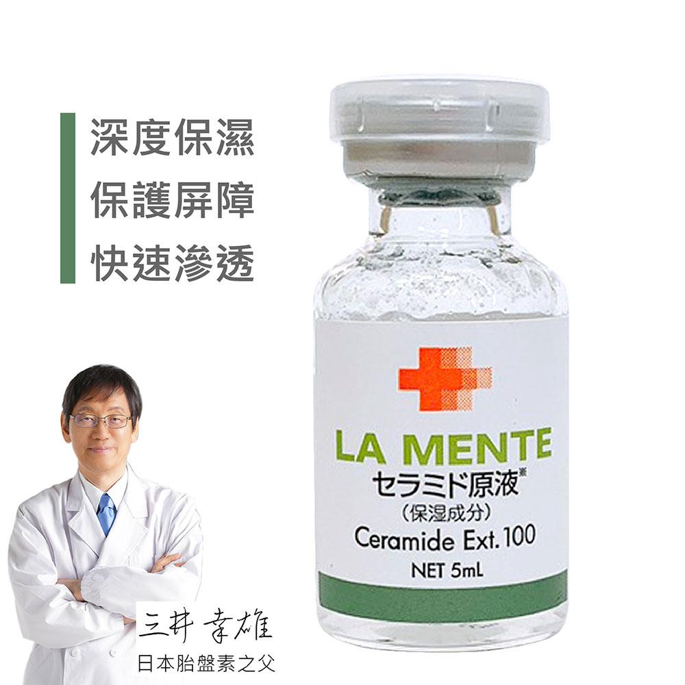 神經醯胺前導原液 5ml 精華液 日本天然物研究所 安瓶