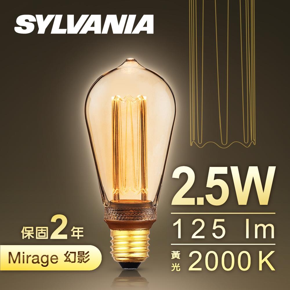 喜萬年SYLVANIA LED Mirage幻影燈 ST64-旋轉木馬款 橘黃光2000K