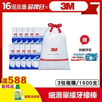 [品牌日限定結帳$915]3M 新一代單線細滑牙線棒散裝箱購超值組 (1500支入)