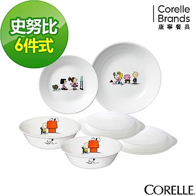 CORELLE康寧 SNOOPY 午茶童話6件式餐具組(601)