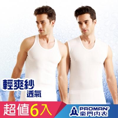 [快搶!時時樂限定] PROMAN豪門透氣涼爽紗羅紋白色內衣(6件組)
