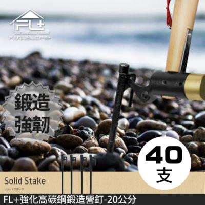 【FL生活+】強化高碳鋼鍛造營釘-20公分(40支/組)-(FL-005)