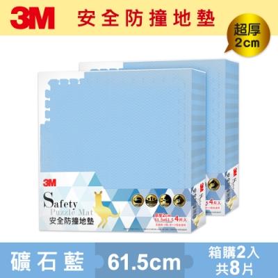 3M 安全防撞地墊-礦石藍 (61.5CM) 超值箱購 2入組