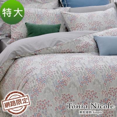 Tonia Nicole東妮寢飾 蔓遊芳草100%精梳棉兩用被床包組(特大)