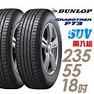 【登祿普】GRANDTREK PT3 SUV 穩定操控輪胎_二入組_235/55/18(PT3)