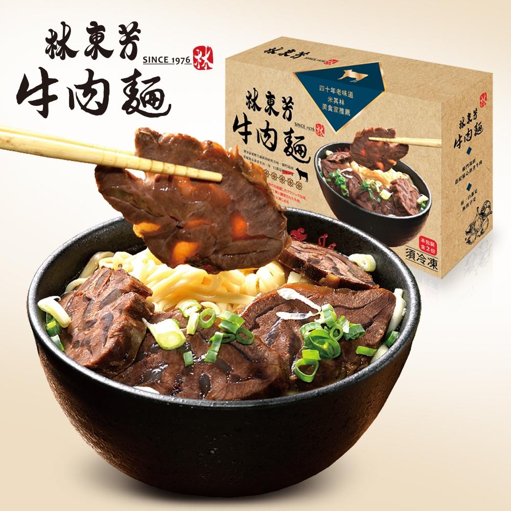 [林東芳] 經典牛肉麵禮盒(1組共2份)