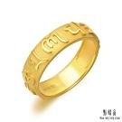 點睛品 六字大明咒 黃金戒指_計價黃金(港圍19)