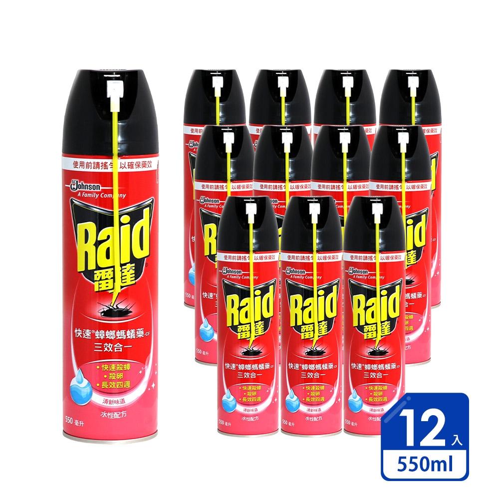 雷達 快速蟑螂螞蟻藥-清新(550ml × 12入超值組)