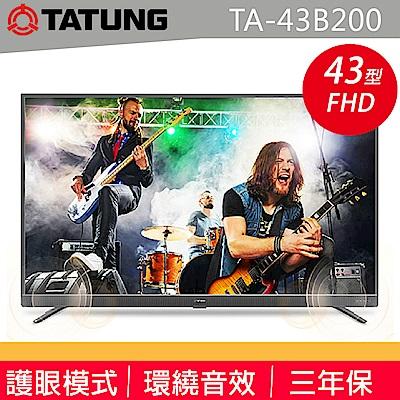 TATUNG 大同 43型LED低藍光液晶顯示器+視訊盒(TA-43B200)