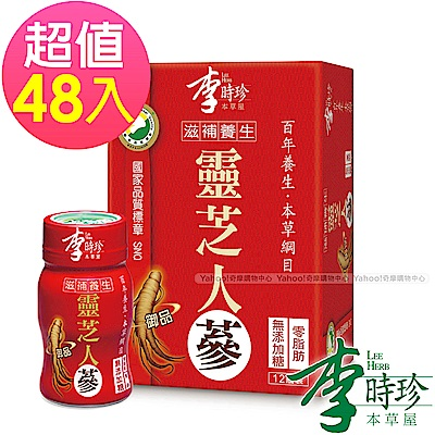 李時珍-靈芝御品人蔘精華飲50mlx48瓶
