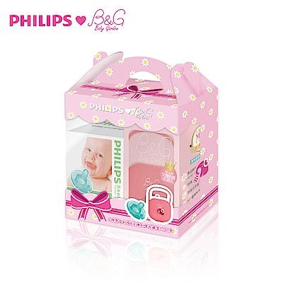 【PHILIPS】4號香草奶嘴&【B&G】小紅象奶嘴收納盒-禮盒組