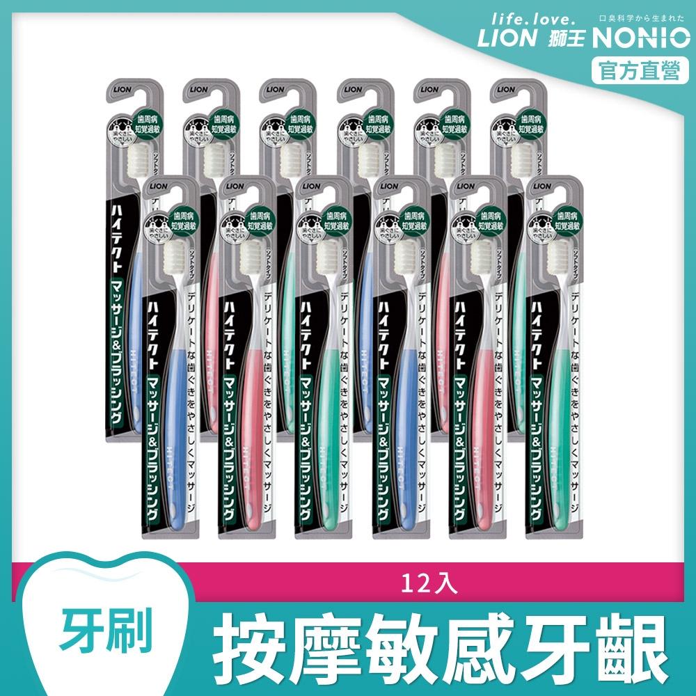 日本獅王LION 牙周抗敏牙刷 x12 (顏色隨機出貨)