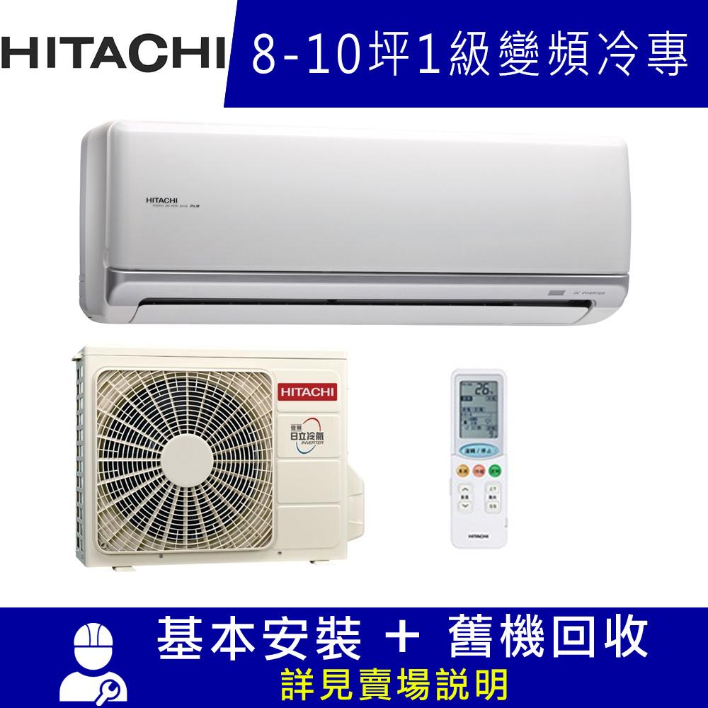 HITACHI日立 9-10坪 1級變頻冷專冷氣 RAS-63NJK/RAC-63JK 頂級系列