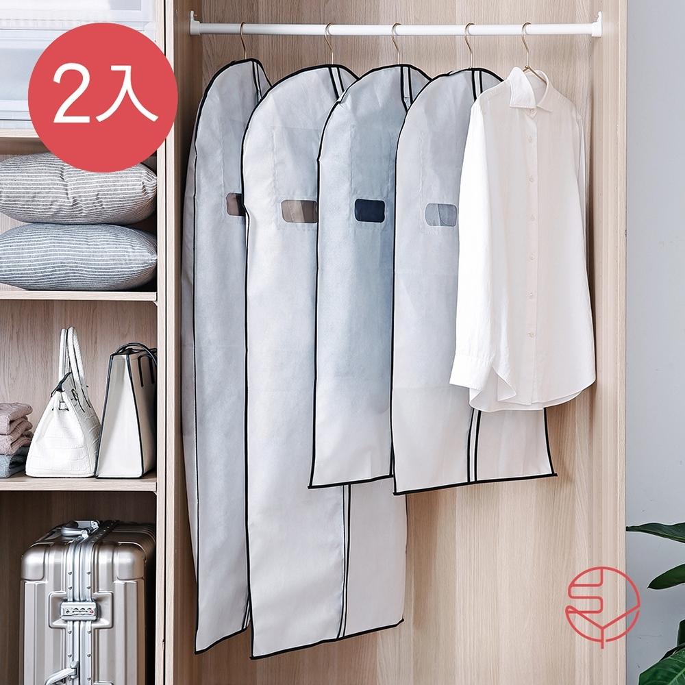 日本霜山 拉鍊式透窗衣物/西裝防霉防塵套-長版-2入
