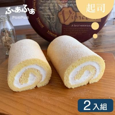 FuaFua Chiffon 起司 FuaFua卷 (2入)