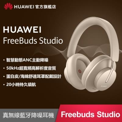 【官旗】華為 HUAWEI FreeBuds Studio 頭戴式藍牙降噪耳機