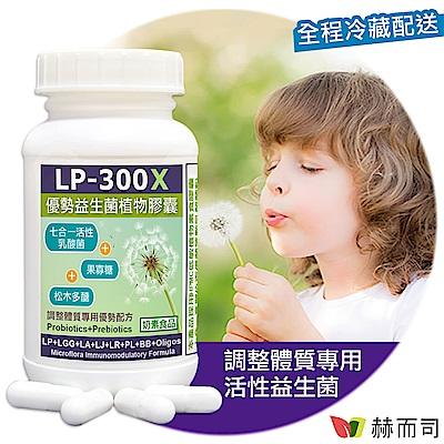赫而司 LP-300X優勢益生菌(60顆/罐)調整體質舒敏活性乳酸菌七益菌強化配方+益生素素食膠囊