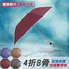 4折8骨加固實用傘(四色) 3入