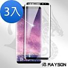 三星 Galaxy S8 全膠 高清 曲面黑 手機 9H保護貼-超值3入組