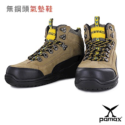 PAMAX 帕瑪斯【頂級專利氣墊、戶外休閒工作靴】健康機能鞋、寬楦型