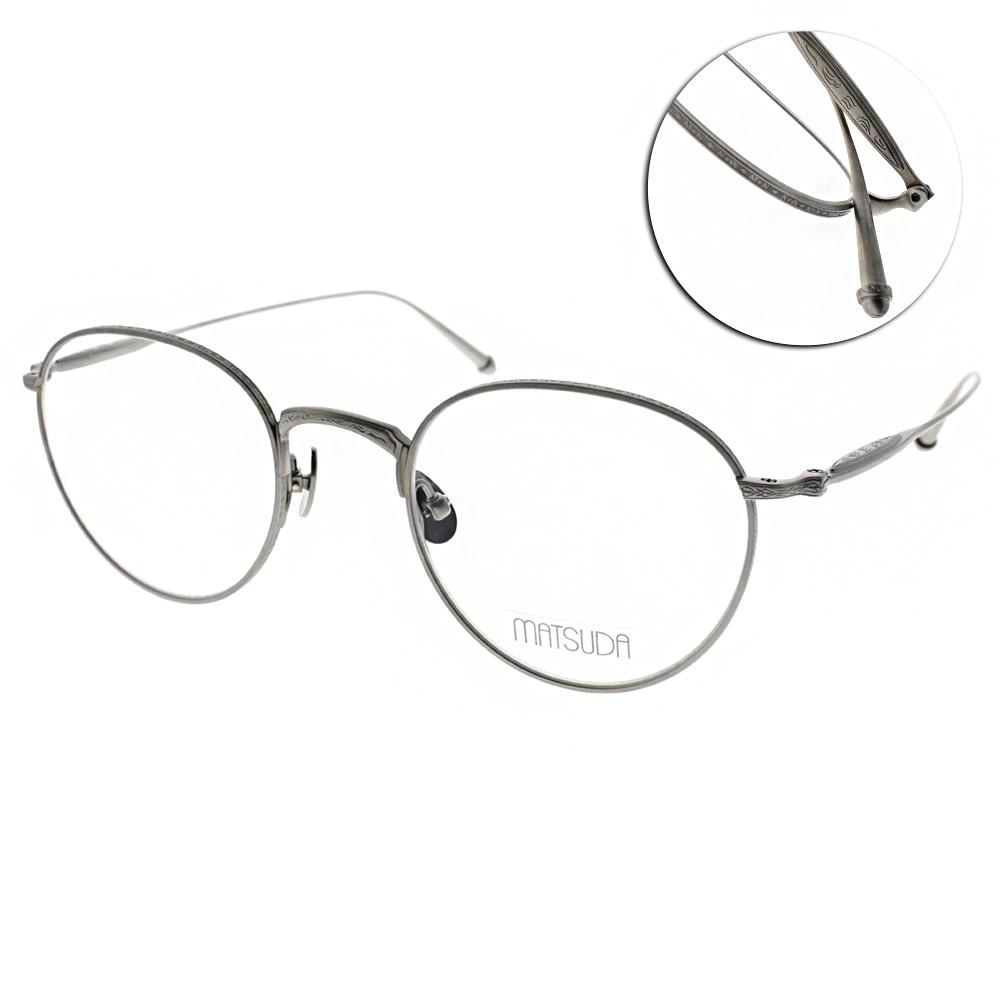MATSUDA眼鏡 日本精工雕花設計款/霧銀 #M3085 AS