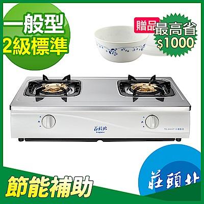 【節能補助再省1千】莊頭北TG-6001T安全瓦斯台爐(能效2級)