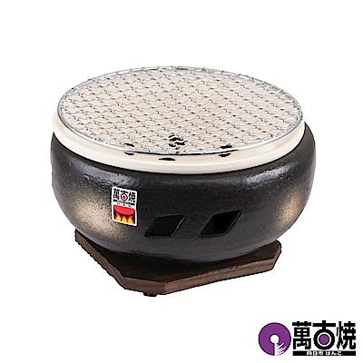 萬古燒 日本伊勢水式耐熱炭烤爐灰釉黑7號20cm