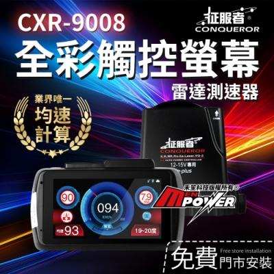 征服者 CXR-9008 GPS全彩觸控螢幕 雷達測速器