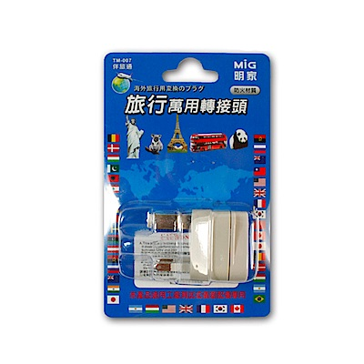 明家MIG-國外旅行萬用轉接頭(TM007)