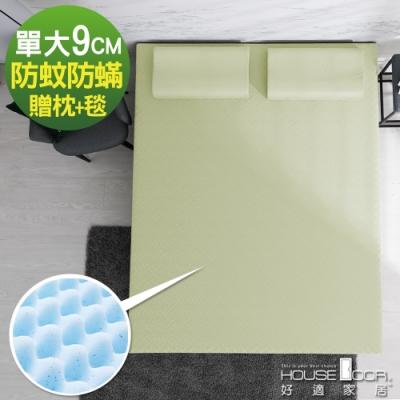House Door 天然防蚊防螨9cm藍晶靈涼感記憶床墊全配組-單大<b>3</b>.<b>5</b>尺