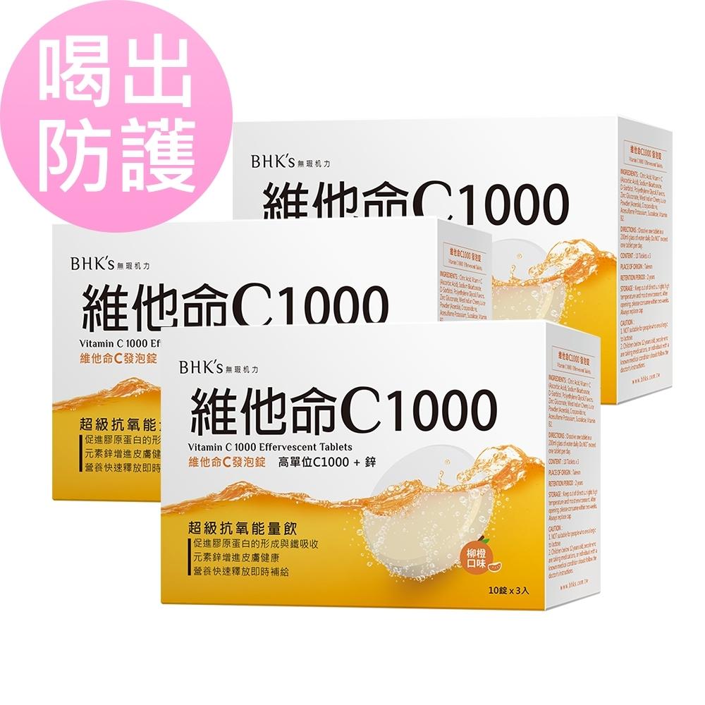 BHK's 維他命C1000 發泡錠 (3瓶/盒;10粒/瓶)3盒組
