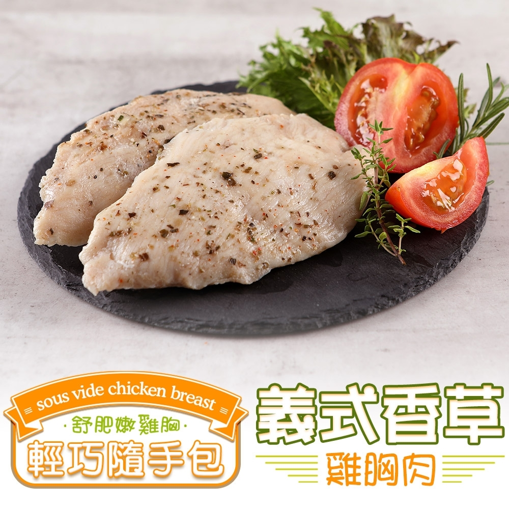 (任選)愛上美味-義式香草雞胸肉1包(隨手包100g±10%/包)