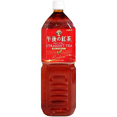 KIRIN 午後紅茶-原味紅茶(1500ml)