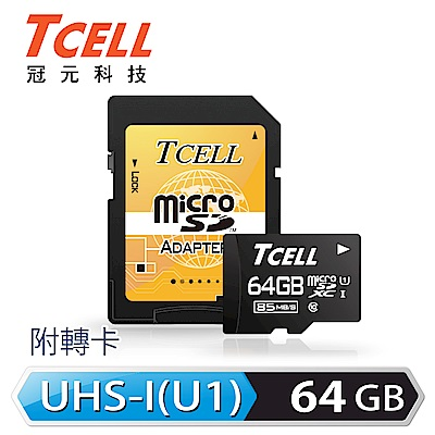 TCELL冠元 MicroSDXC UHS-I 64GB 85MB/s高速記憶卡 C10