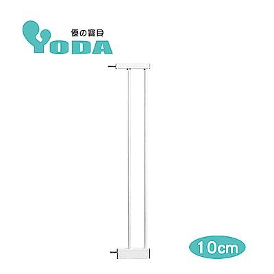 YoDa 雙向自動關門安全防護兒童門欄加長配件- 10 cm