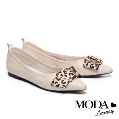 平底鞋 MODA Luxury 時髦百搭豹紋條帶釦全真皮平底鞋-米